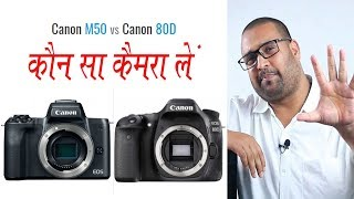 Canon EOS M50 vs Canon 80D which one is better