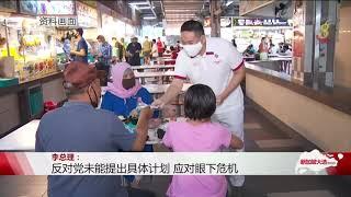 【新加坡大选】 李总理:反对党未能提出具体计划 应对眼下危机