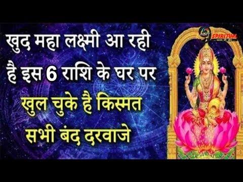 महालक्ष्मी खुद आ रही हैं इस 6 राशि के घर, खुल चुके हैं किस्मत के सभी बंद दरवाजे... | Lucky Zodiacs thumbnail