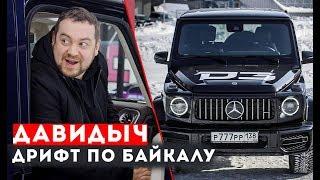 Давидыч - Дрифт По Байкалу