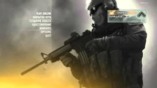 де скачати і як налаштувати чіти для Call of Duty Modern Warfare 2