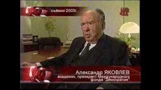 видео Биография Александра Николаевича Яковлева