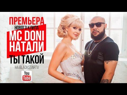 Doni feat. Натали - Ты такой (Премьера клипа, 2015) - Видео онлайн