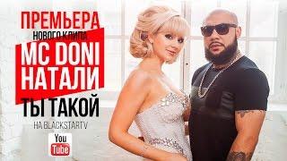 Download Doni feat. Натали - Ты такой (Премьера клипа, 2015) Mp3 and Videos