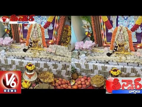 Bangalore Man Performes Lakshmi Pooja With Rs 73 Lakh Currency Notes Bundles | Teenmaar News