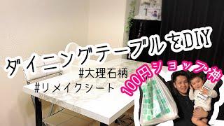 リメイクシートでダイニングテーブルを大理石柄に【DAISO】【DIY】