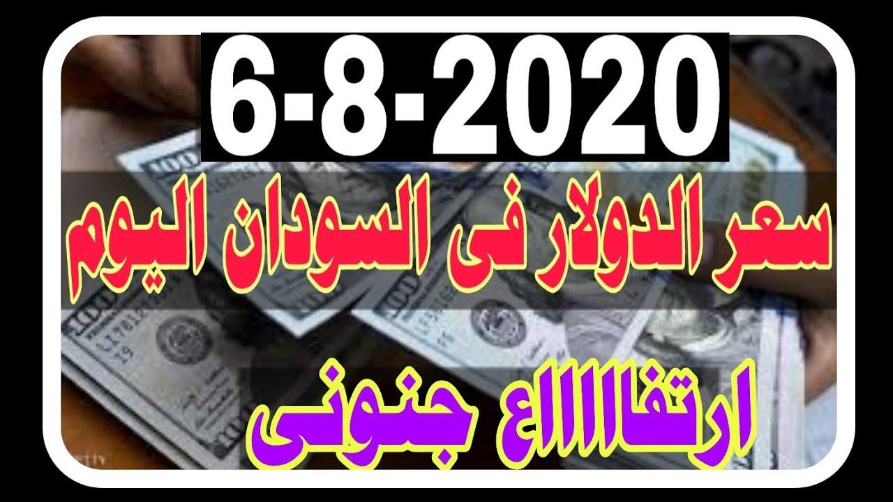سعر الدولار فى السودان اليوم الخميس 6/8/2020