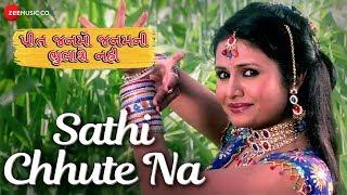 Sathi Chhute Na   Preet Janmo Janamni Bhulashe Nahi   Maulik Mehta