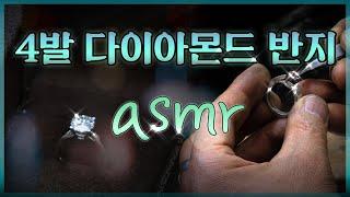(50화)다이아몬드예물 반지  ASMR!  네발 다이아…