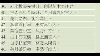 昔時賢文-台語發音研讀