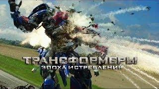 Трансформеры 4 Эпоха истребления. Первый русский тизер. Transformers Age Of Extinction 2014