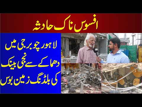 Chauburji Lahore Incident: Private Bank Ki Building Gir Gayi | 04 September 2020
