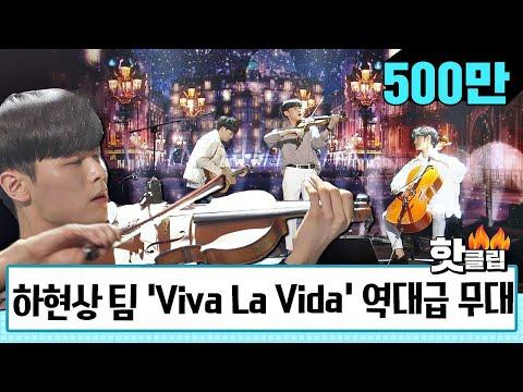 ♨핫클립♨ [HD] 순수 보컬과 현악기의 역대급 만남! 하현상 팀 'Viva La Vida' #슈퍼밴드_JTBC봐야지