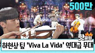 ♨핫클립♨ [HD] 순수 보컬과 현악기의 역대급 만남! 하현상 팀