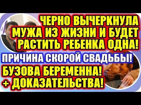 Дом 2 Свежие Новости ♡ 4 января 2020. Эфир (4.01.2020).