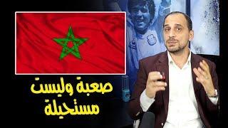 حظوظ المغرب ؟ تغطية كأس العالم الحلقة 5 , منتخب المغرب- سكرين شوت طلحة احمد