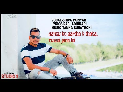 Latest Song | Aansu ko artha k thaha | By Shiva Pariyar  2017 |