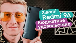 Xiaomi Redmi 9A обзор - Самый дешевый смартфон на MIUI12!