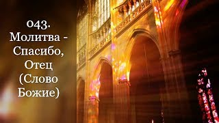 043. Молитва - Спасибо, Отец (Слово Божие)