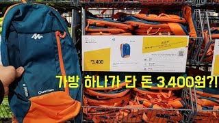 보고도 믿기 힘든 가격! 스포츠용품계의 IKEA, 데카…