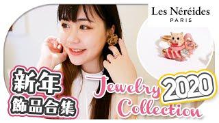 2020必买!超滿意絕美耳飾!黑五戰利品分享 | Les Néreides Jewelry Colletction | Utatv
