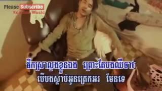 ផឹកលួងខ្លួនឯង- ភ្លេងសុទ្ធ- Phek luong kluon eng- karaoke pleng sot