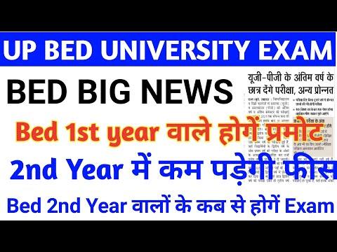 UP BED UNIVERSITY EXAM|UP BED EXAM LATEST NEWS|KAB HOGE UP BED 1st \u0026 2nd YEAR EXAM #UP_BED_EXAM_2021