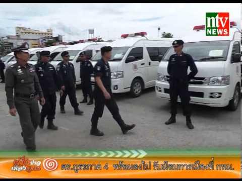 ตำรวจภูธรภาค4  จำนวน3 กองร้อย พร้อมลงไป รับม็อบการเมือง ที่กทม