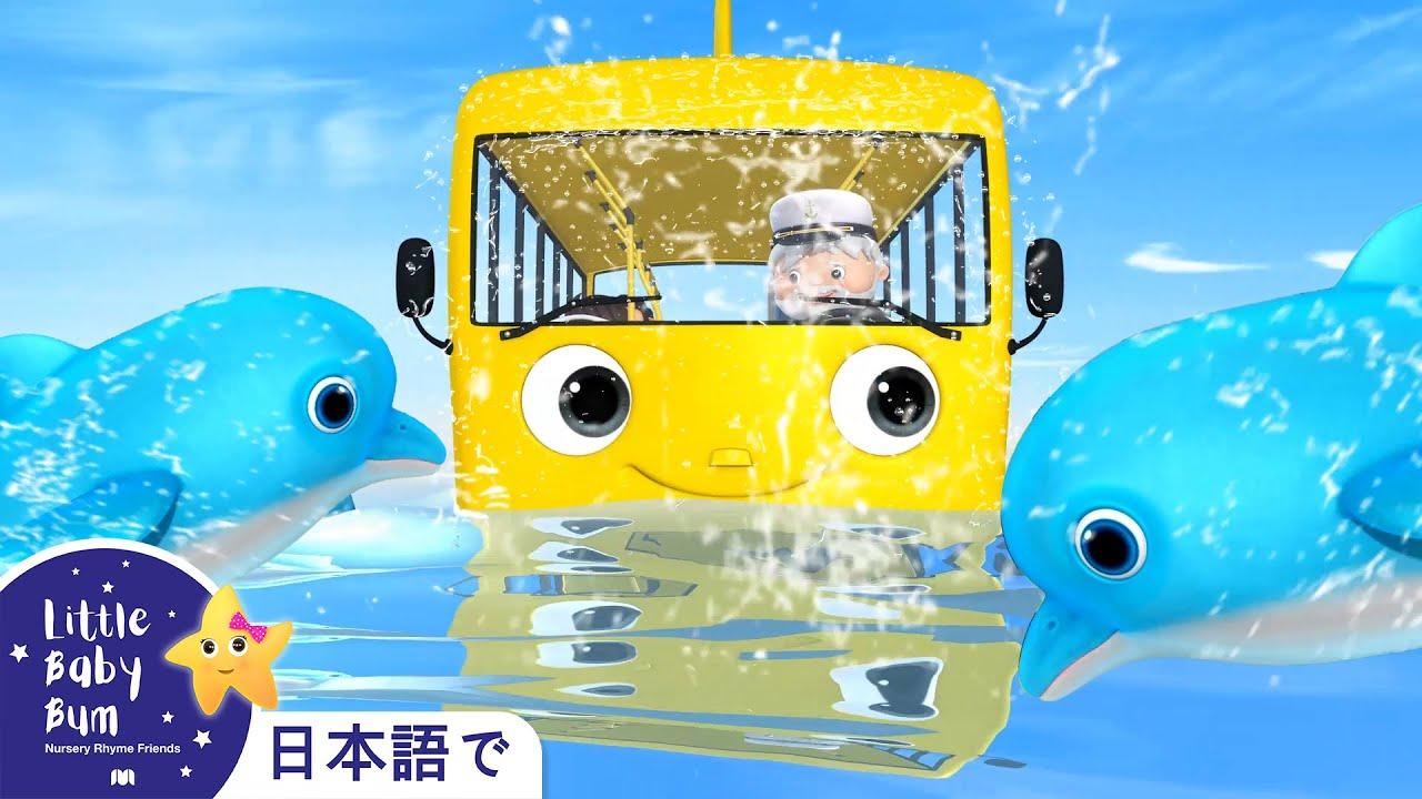 バスのうた すいちゅう パート20   童謡と子供の歌   教育アニメ -リトルベイビ   Little Baby Bum Japanese