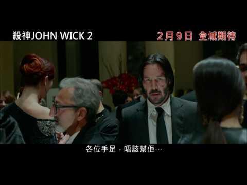 殺神John Wick 2電影預告