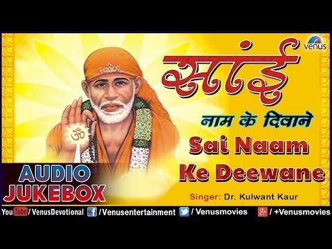 Sai Naam Ke Deewane : Hindi Devotional Songs    Singer - Dr Kulwant Kaur ~ Audio Jukebox