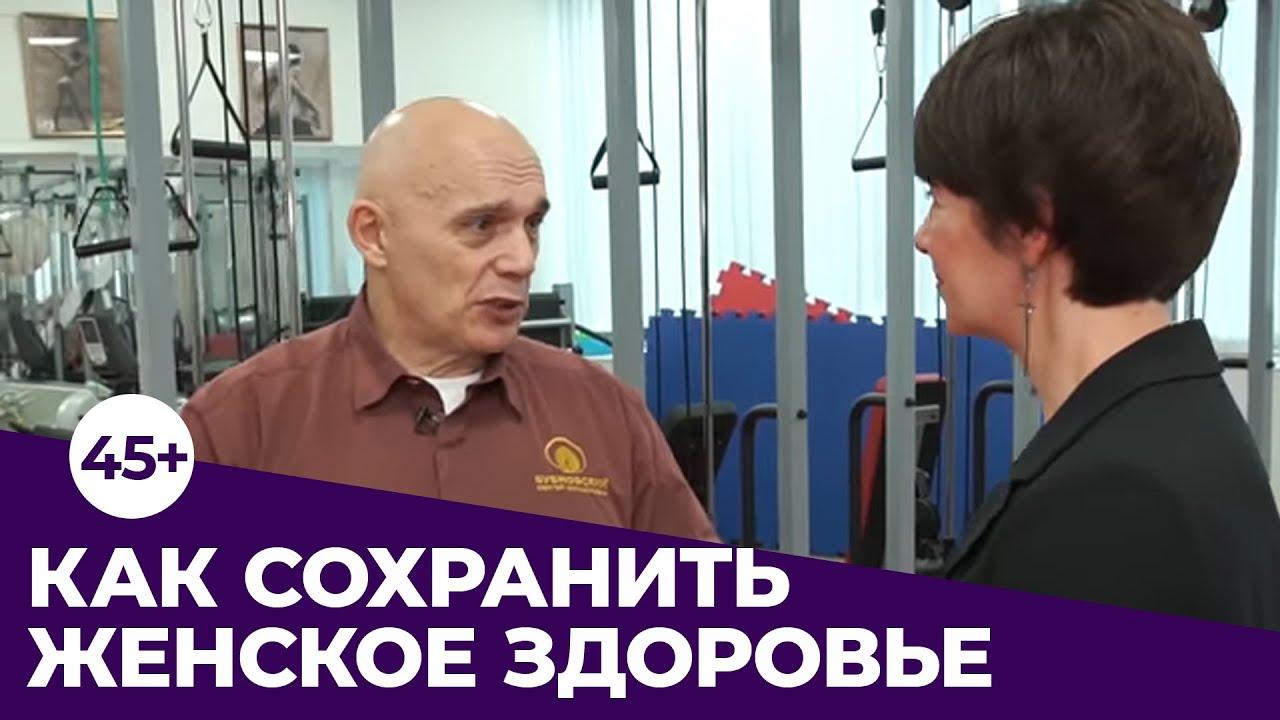 КАК СОХРАНИТЬ ЖЕНСКОЕ ЗДОРОВЬЕ В 45+. Формулы и практика от доктора Бубновского.