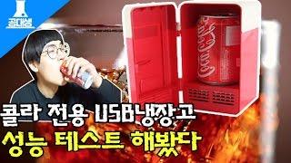 휴대용 usb 미니 냉장고를 사용해봤다!! (철판아이스…