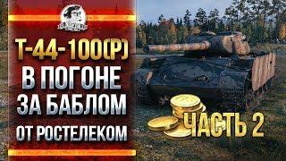 T-44-100(P) - В ПОГОНЕ ЗА БАБЛОМ ОТ РОСТЕЛЕКОМ! [ЧАСТЬ 2]