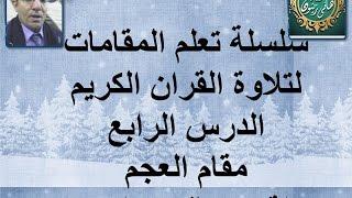 الدرس الرابع مقام العجم للقارئ المبتهل المهندس هانى حسنى محمد زيتون(تعليم مقامات للمبتدئين)
