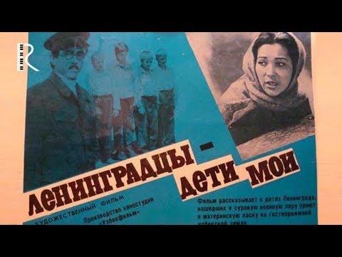 Ленинградцы дети мои (узбекфильм на русском языке) 1980 #UydaQoling