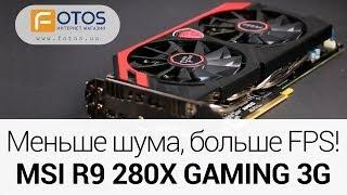 mSI R9 280X 3gb - Обзор  видеокарты