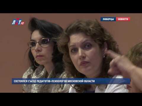 Состоялся съезд педагогов психологов Московской области