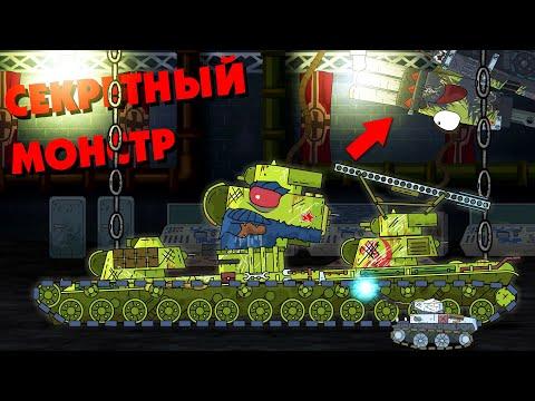 Секретный Советский монстр - Мультики про танки