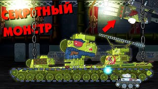 Secret Soviet Monster - Cartoons about tanks