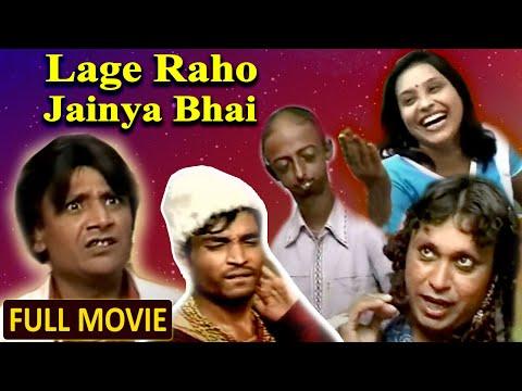 लगे रहो जैन्या भाई - हिंदी कॉमेडी फुल मूवी   Lage Raho Jainya Bhai Khandesh  Mov