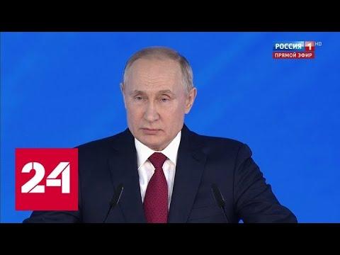 Путин: с 1 июля будет запущена модернизация первичного звена здравоохранения - Россия 24