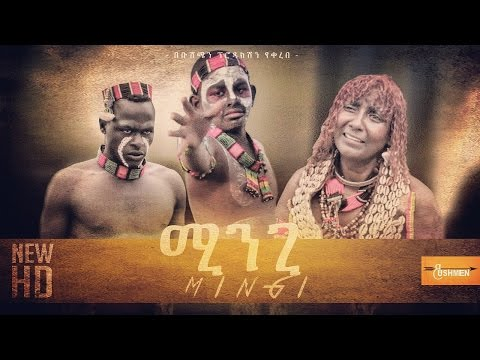 Mingi (ሚንጊ) - Amazing Film Made In Ethiopia - 2017