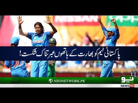 Women's World Cup 2017: India beat Pakistan by 95 runs