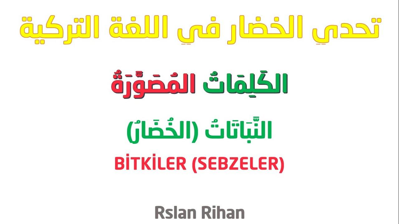 تعلم اللغة التركية من الصفر (الدرس الثالث: الخضار)