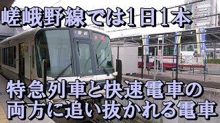 【1日1本しかない電車】嵯峨野線の同じ駅で2本抜かれる電車に乗ってみた
