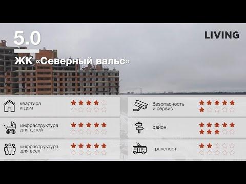 ЖК «Северный вальс» обзор Тайного Покупателя