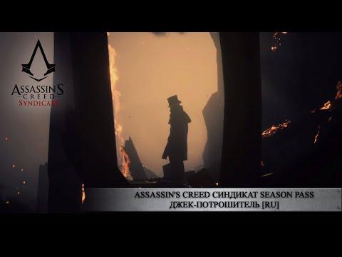 Assassins Creed Синдикат - Джек-потрошитель в Season Pass[RU]