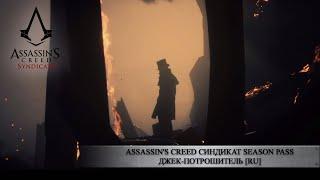 Assassin's Creed Синдикат - Джек-потрошитель в Season Pass[RU]