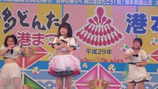 2017/05/03博多どんたく港本舞台 くるーず⚓️CRUiSE!デビュー曲。 メンバ...